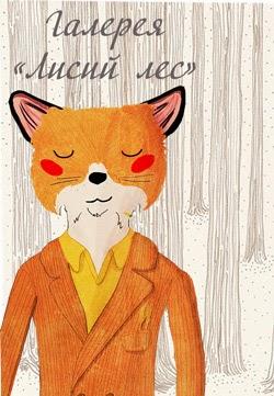 Знакомим лисичек