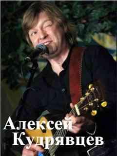 Концерт под гитару барда Алексея Кудрявцева в «Гнезде глухаря»