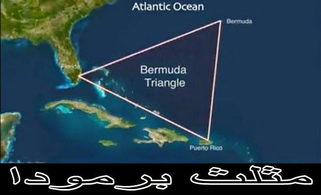 مثلث برمودا - للكبار فقط
