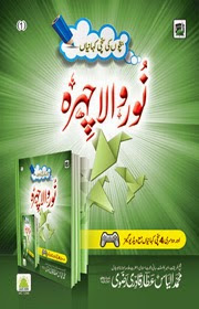 Noor wala Chehra Urdu Islamic Book