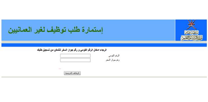 وظائف وزارة التربية والتعليم بسلطنة عمان - التقديم على الانترنت حتى 12 / 8 / 2015