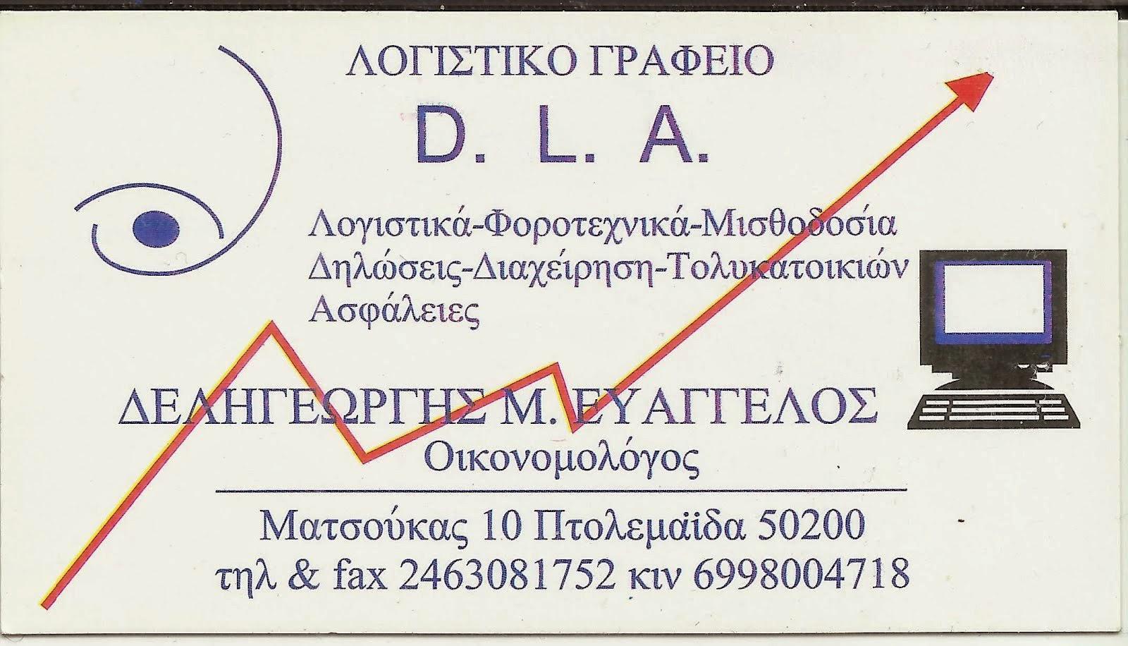 ΛΟΓΙΣΤΙΚΟ ΓΡΑΦΕΙΟ ΕΥ.Μ.ΔΕΛΗΓΕΩΡΓΗΣ