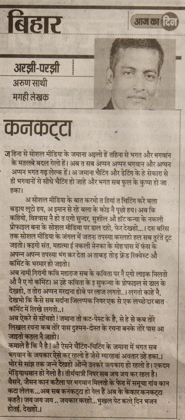 दैनिक हिंदुस्तान में प्रकाशित  (पटना 26/11/14)
