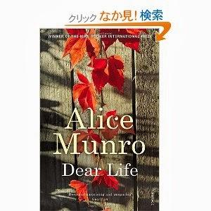 2013年ノーベル賞作家: <br>アリス・マンロー(82) の最後の短編集