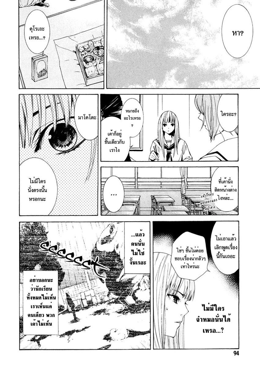 อ่านการ์ตูน Tsumitsuki 3 ภาพที่ 6