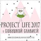 project-life с Совушкой Славия