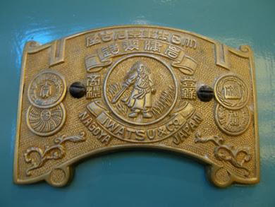 金庫の商標