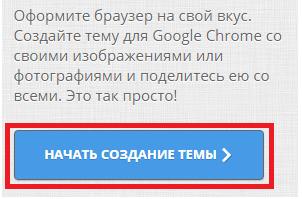 Soft, интернет, безопасность: новости, статьи, советы, работа: Как создать тему для Google Chrome / Расширения для Google Chrome