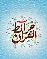 شهر رمضان 2014