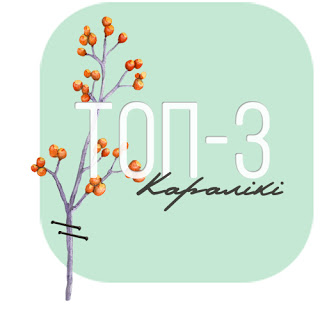 Топ-3 Каралики