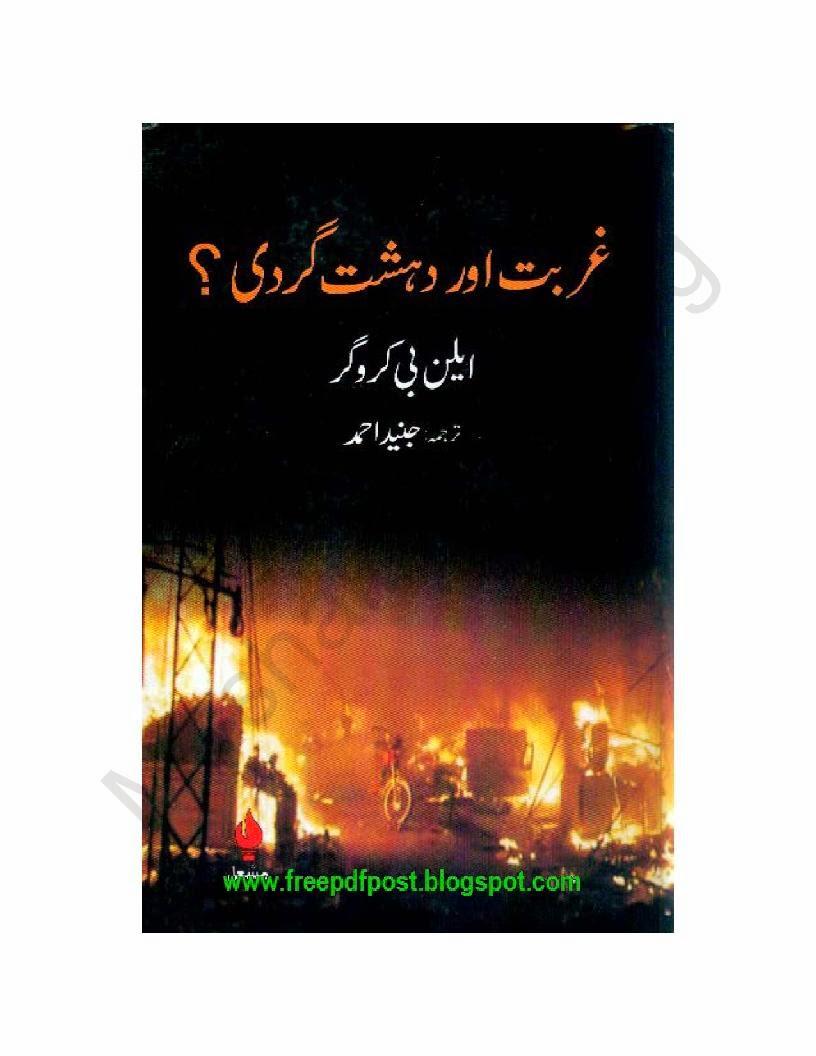 http://www.mediafire.com/view/pe0kwlak8j1l3qw/ghurbat_aur_dehshatgardi.pdf