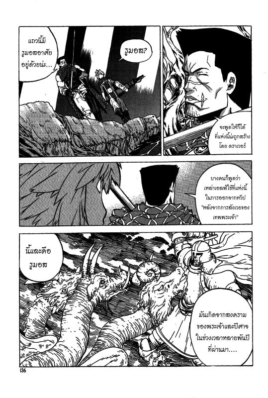 อ่านการ์ตูน Legend of Try 4 ภาพที่ 21