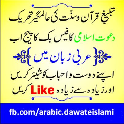 https://www.facebook.com/arabic.dawateislami