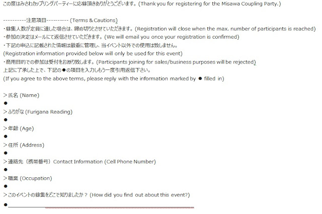 Coupling Party in Misawa 2015 Sample Translated Registration Email みさわカップリングパーティー2015 英和 申込書