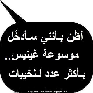 statut facebook en arabe