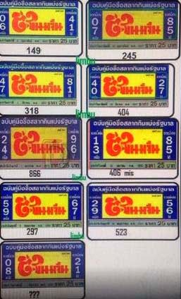 Thai Lotto 3up Tass 01-06-2014