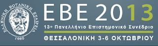 13ο Πανελλήνιο Συνέδριo της Ελληνικής Βοτανικής Εταιρίας