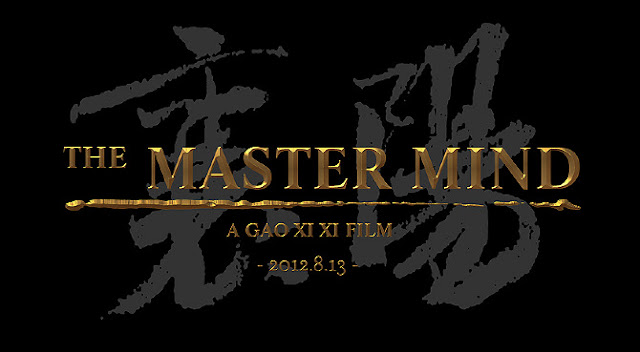 襄阳 The Master Mind 2013