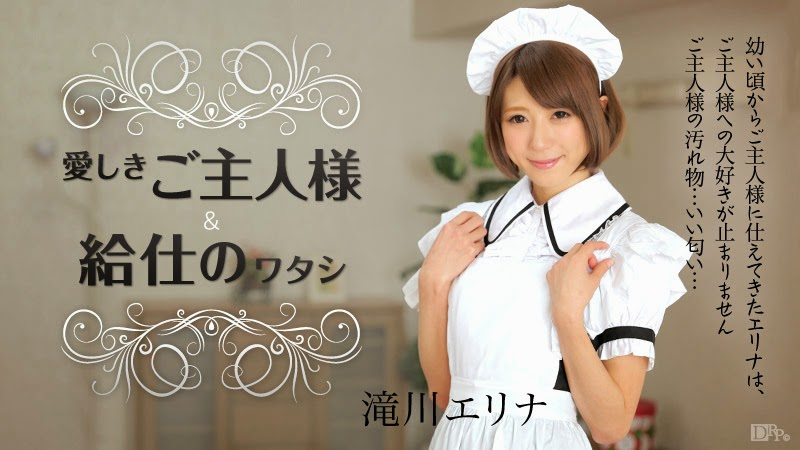 Cab 050915-873 – Erina Takigawa