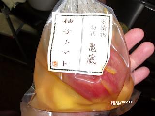 亀蔵 柚子トマト