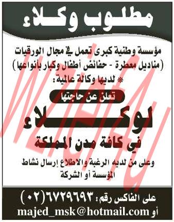 وظائف جريدة الرياض الأربعاء 5-3-1434 | وظائف خالية بالصحف السعودية الأربعاء 5 ربيع الأول 1434