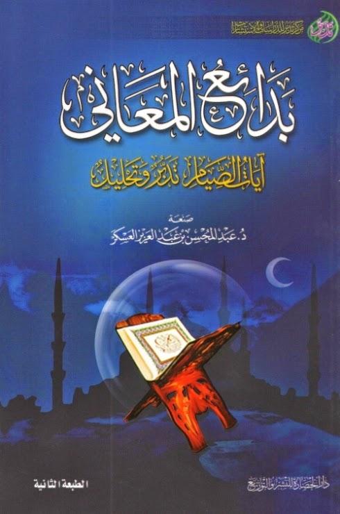بدائع المعاني: آيات الصيام تدبر وتحليل - عبد المحسن العسكر pdf
