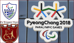 pyeongchang2018 winter paralympic games