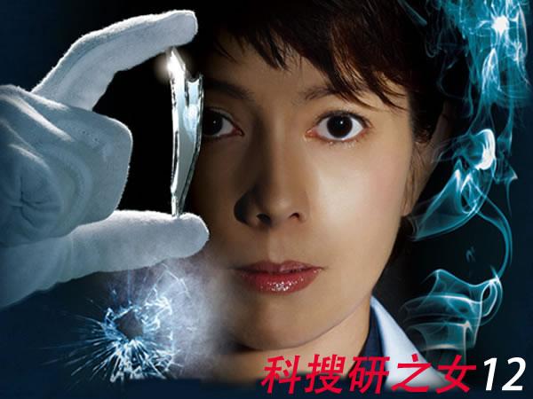 科搜研之女12(日劇) Kasouken no Onna 12