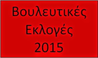 Βουλευτικές Εκλογές 2015