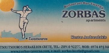 ZORBAS ΣΤΟΝ ΤΣΟΥΤΣΟΥΡΑ