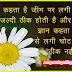 Beautiful Saying in Hindi SMS | Hindi Anmol Wachan