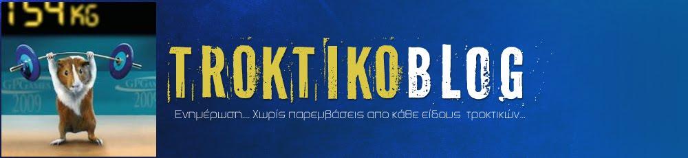 TroktikoBlog - Τα ακούμε και σας τα λέμε....