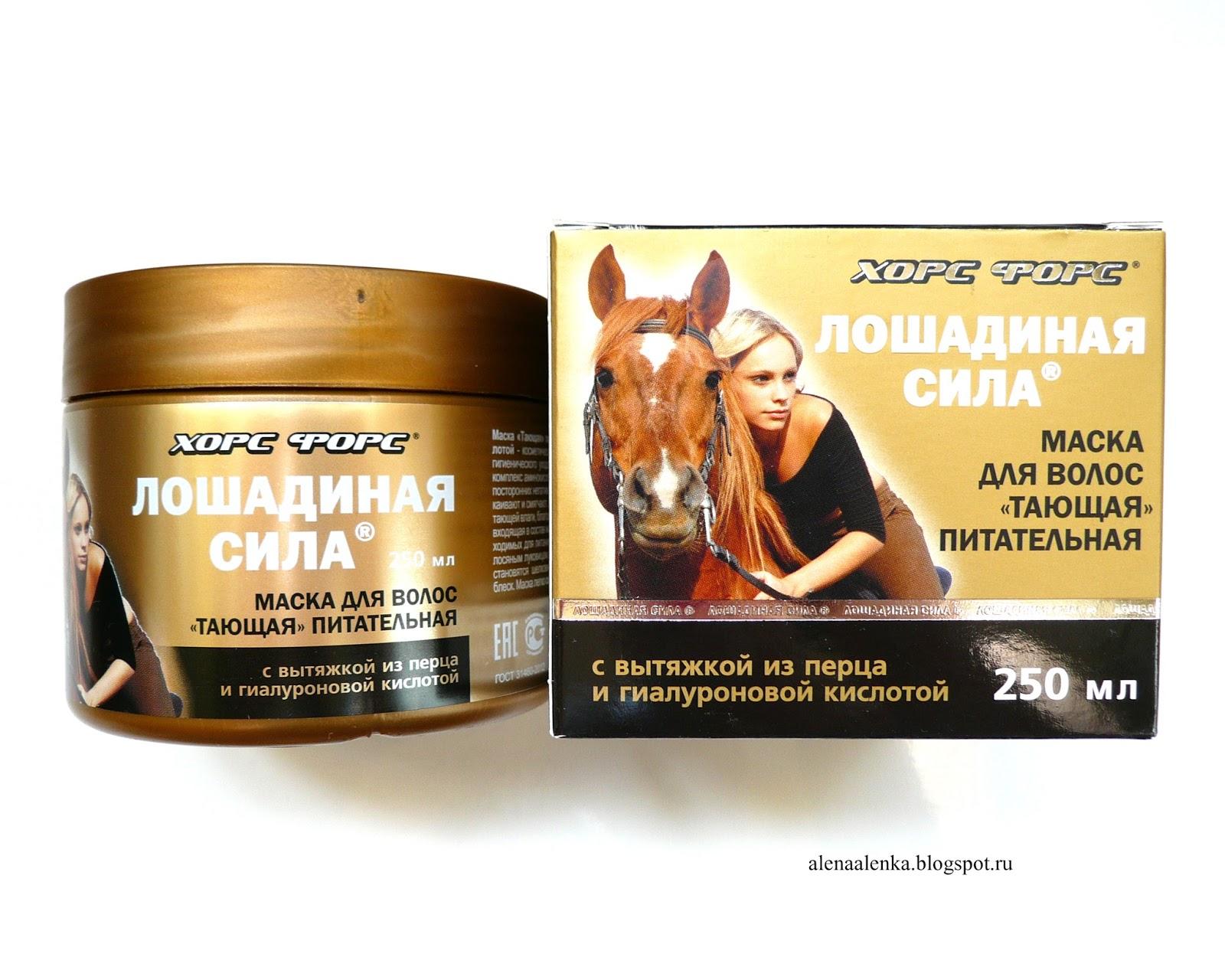 Маска для волос лошадиная сила