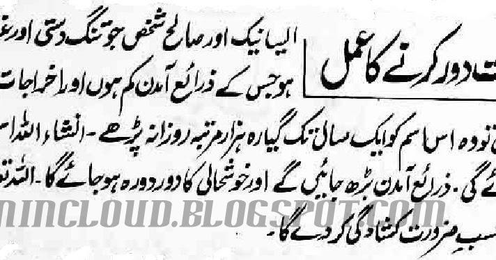 Ghurbat poverty door karnay ka wazifa urdu meaning for Gardening meaning in urdu