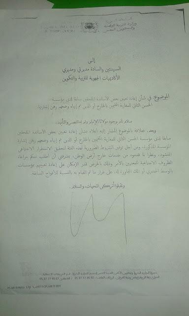 مذكرة إعادة تعيين بعض الأساتذة  الملحقين سابقا لدى مؤسسة الحسن الثاني للمغاربة المقييمين بالخارج