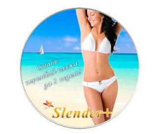 С торрента slender программа для похудения