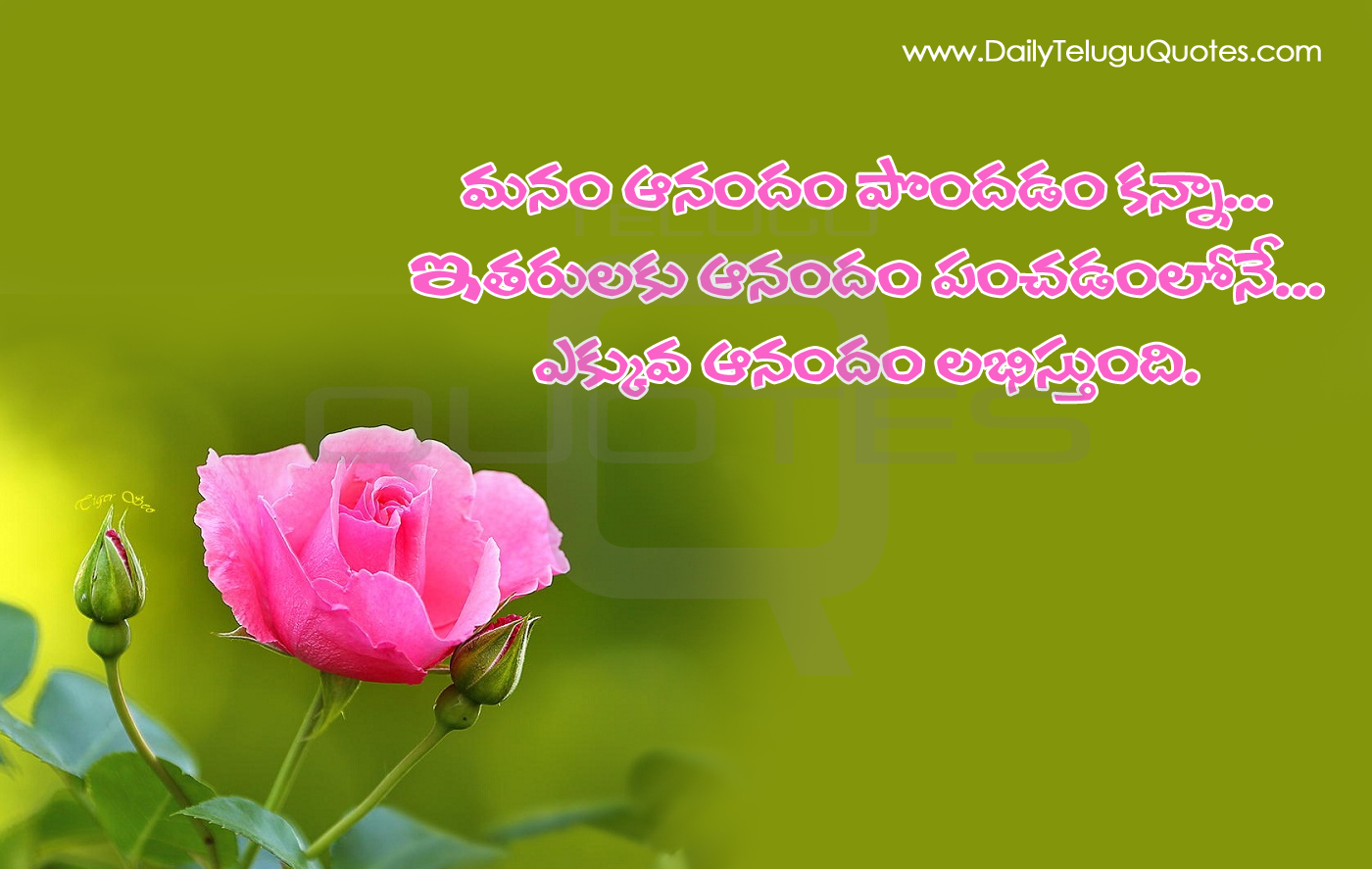Motivational Messages Best Life Quotations And Motivational Thoughts In Telugu With Nice