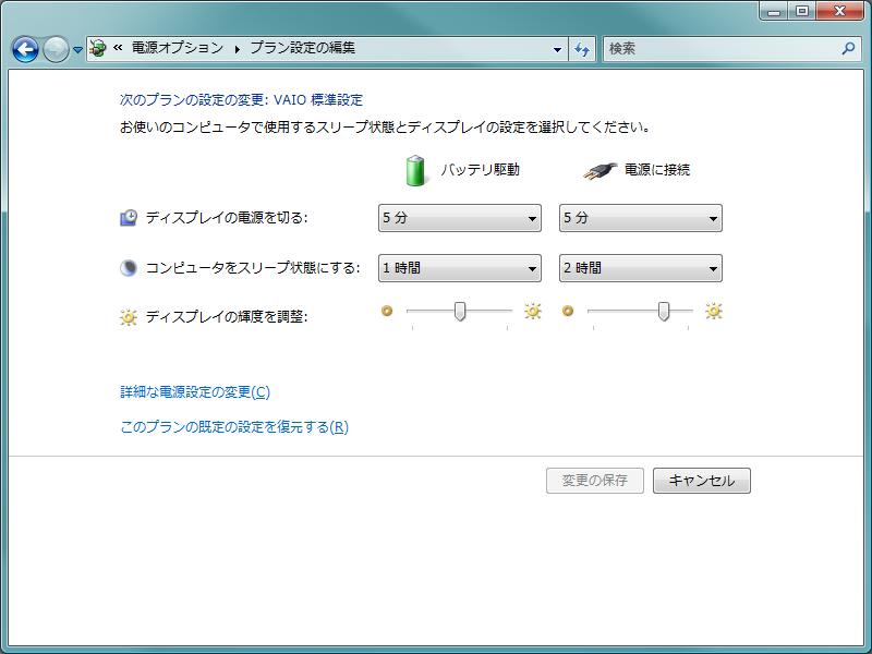 コントロールパネル > 電源オプション > プラン設定の編集 ディスプレイの電源を切る:5 分