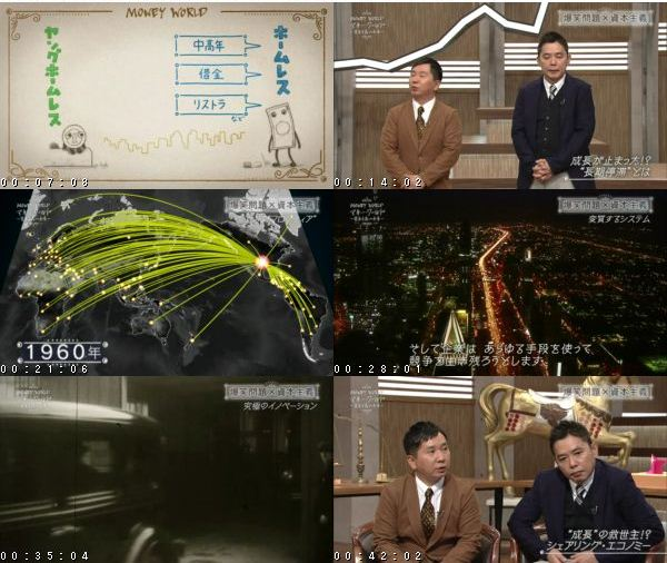 [TV-Variety] NHKスペシャル マネー・ワールド 資本主義の未来