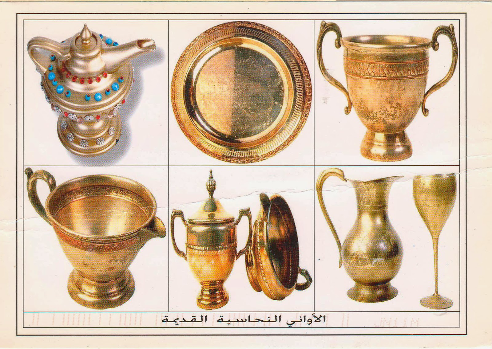 One postcard one world metal brass wares postcard from for Aluminum kitchen cabinets saudi arabia