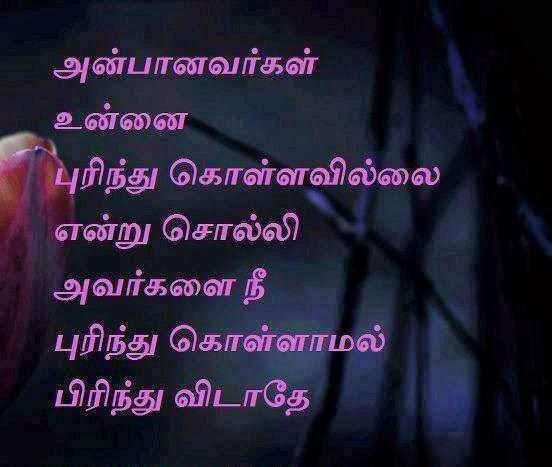 Natpu Kavithai In Tamil