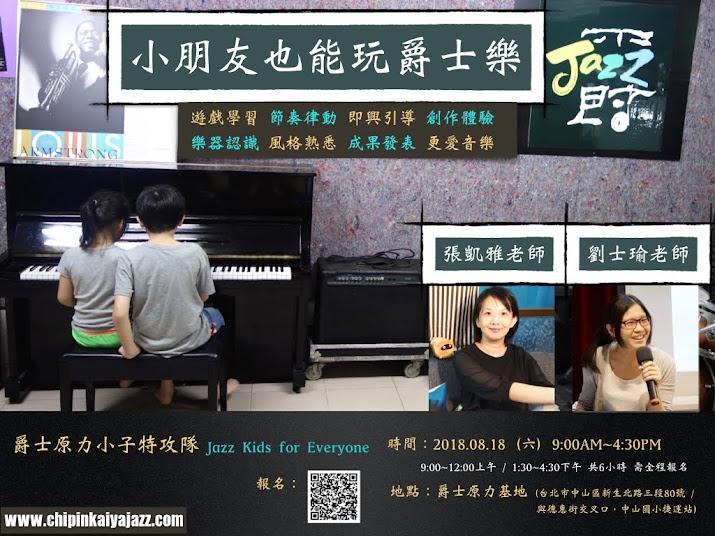 2018爵士原力小子特攻隊—「小朋友也能玩爵士」 就在8/18 ! 名額有限,現在趕緊搶報名吧!