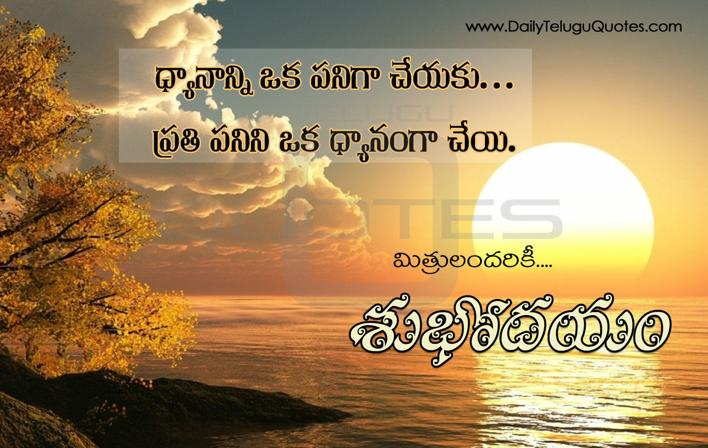 Good Morning Quotes Goodreads : Good morning wishes and hd pictures dailyteluguquotes