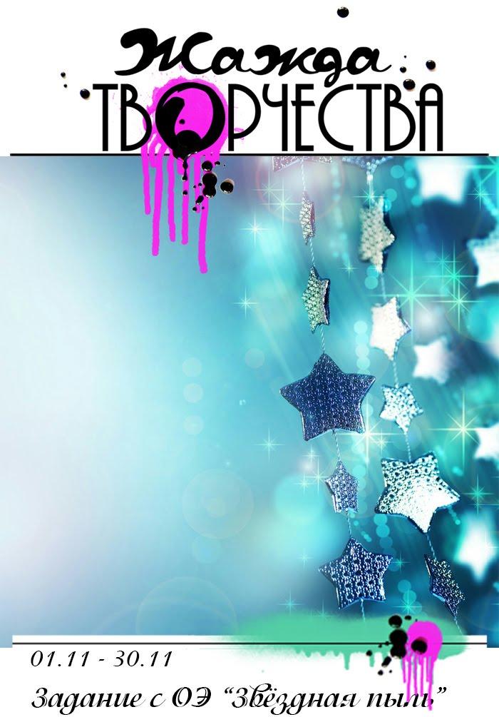 """Задание """"Звездная пыль"""" от Жажды творчества, 30/11"""