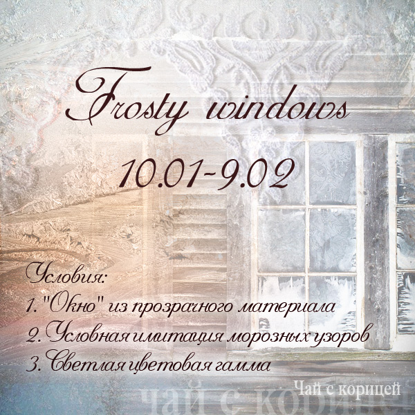 http://scrap-tea.blogspot.ru/2014/01/frosty-windows.html