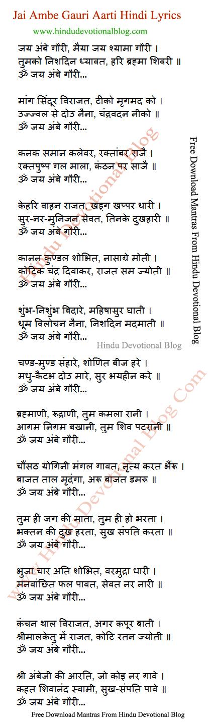 jai ambe gauri maiya jai shyama gauri aarti bhajan lyrics