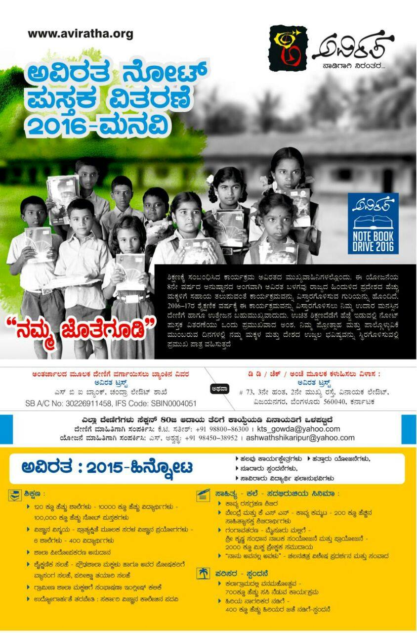 Aviratha Notebook Donation Drive-2016