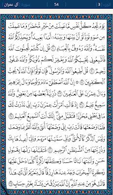القرآن الكريم 54 - دنيا ودين