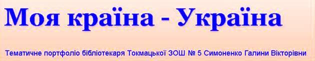 Моя країна - Україна