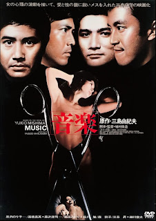 The Music (1972) Ongaku